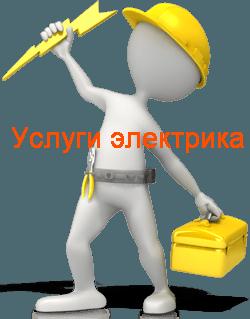 Сайт электриков Аксай. aksai.v-el.ru электрика официальный сайт Аксая